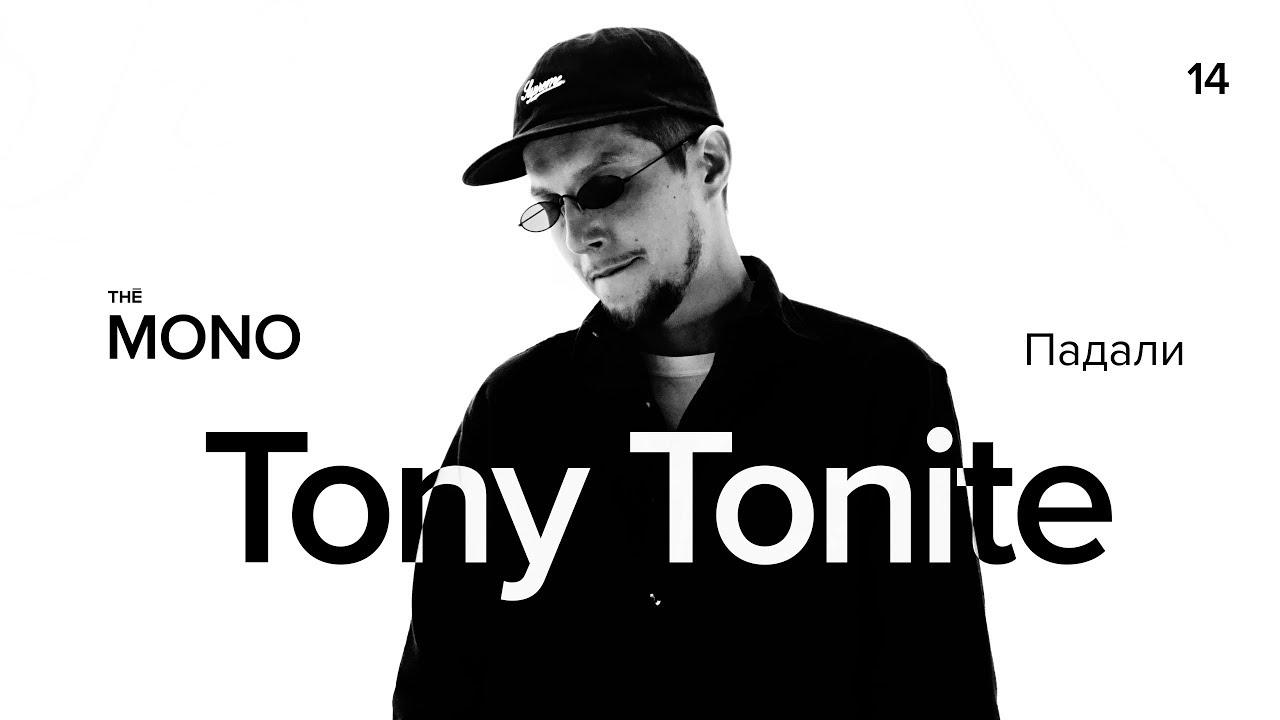 Tony Tonite - Падали / THĒ MONO