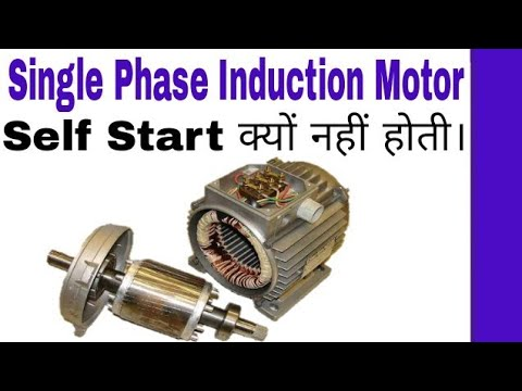 Why Single Phase Induction Motor Not Self Start in Hindi. Single Phase Induction Motor
