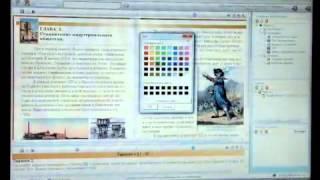 Использование 'Живого учебника ' на уроке в составе комплекса 'Портал ММК'