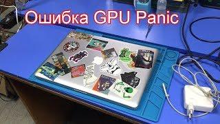 РЕМОНТ MACBOOK PRO A1286: ВЫЛЕТАЕТ ОШИБКА GPU PANIC/ ПЕРЕЗАГРУЖАЕТСЯ.