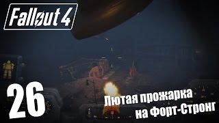 Прохождение Fallout 4 26 Лютая прожарка на Форт-Стронг