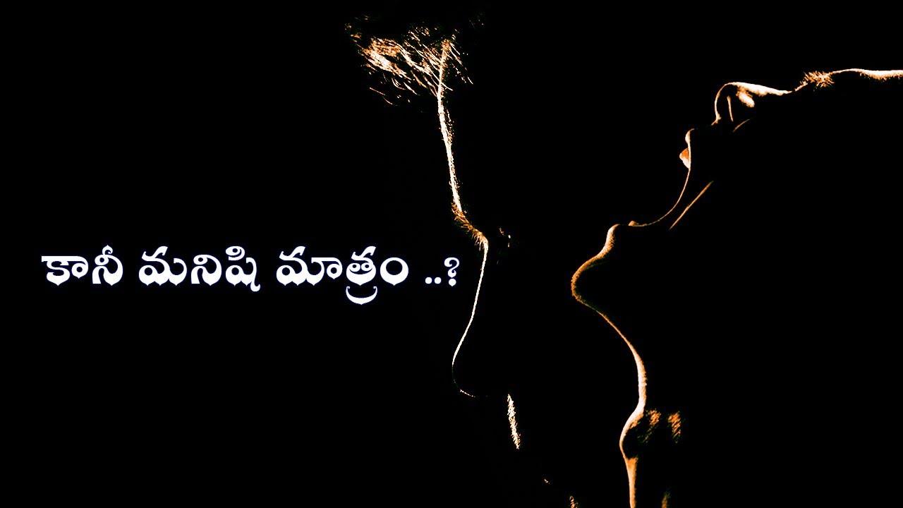 కానీ మనిషి మాత్రం.?| Best life Motivational Quotes Telugu |Inspirational quotes |Golden words -35