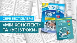Посібники для вчителів «Мій конспект» та «Усі уроки»