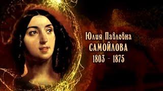 Женщины в русской истории - Юлия Павловна Самойлова
