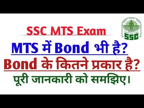 SSC MTS EXAM 2016 BOND IN MTS | WHICH DEPARTMENT GIVEN BOND CONDITION