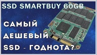 Самый дешевый SSD