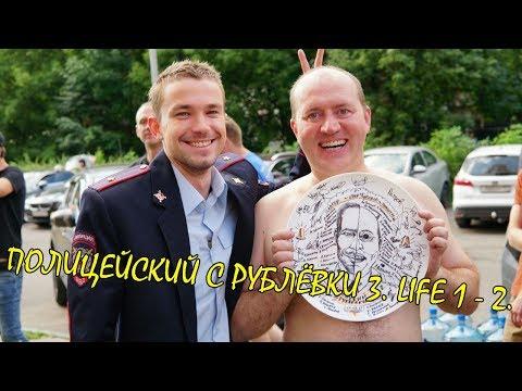 Полицейский с рублевки 2 сезон 1, 2, 3, 4, 5, 6, 7, 8