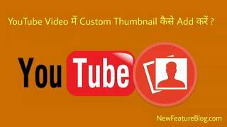 How to use thumbnail /what is thumbnail or thumbnail ke liye aap kaha se Dow.