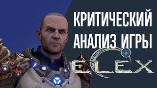 Критический анализ игры ELEX