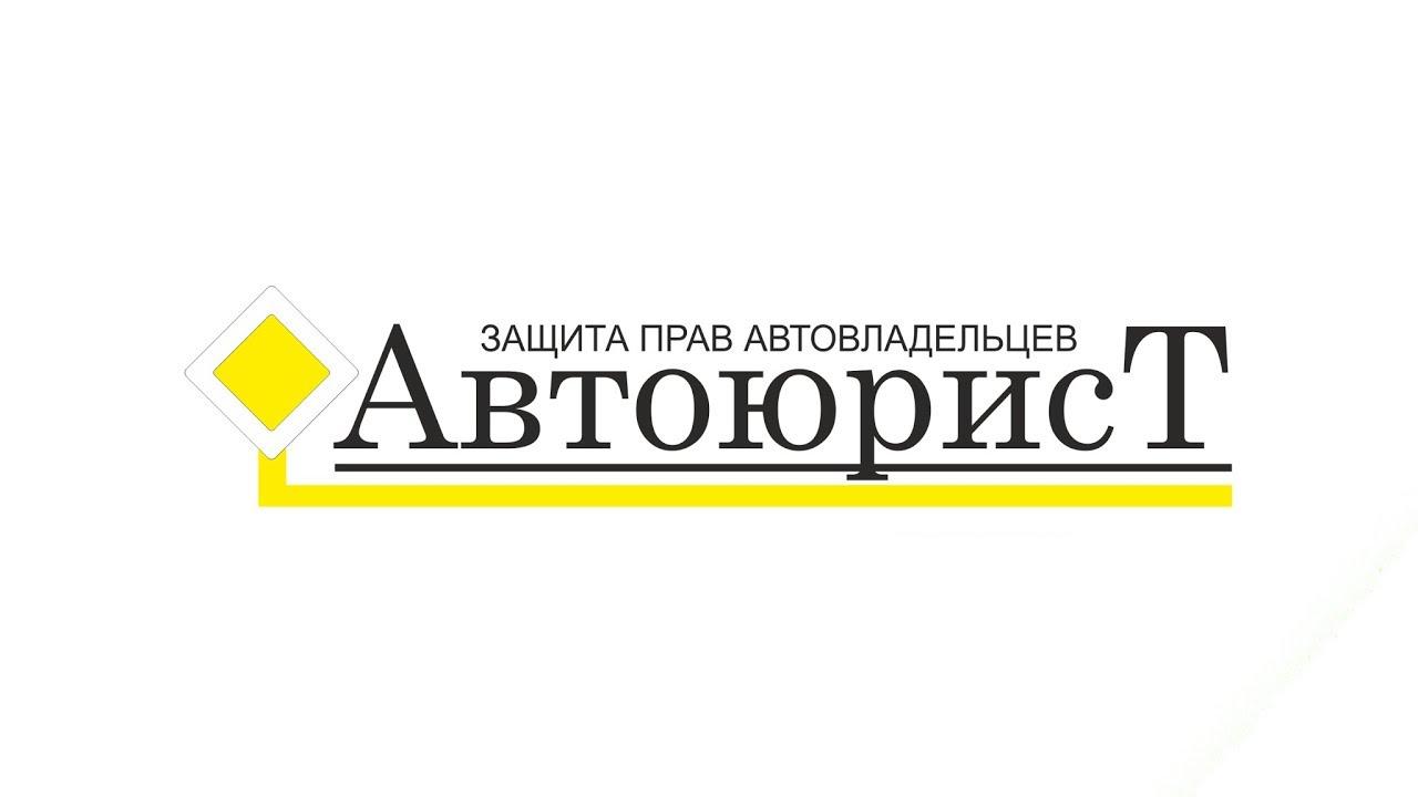 автоюрист официальный сайт