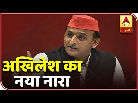 SP Chief Akhilesh Yadav Sends New Message To Party Workers | ABP News