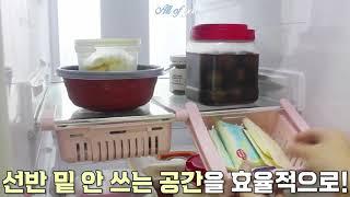 냉장고 확장 서랍형1+1(올오브유)