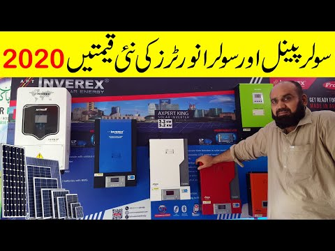 Solar panels prices in pakistan 2020 | solar panels | solar inverter | solar market rawalpindi