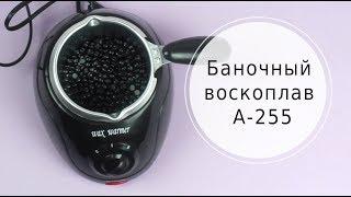 Обзор воскоплава для депиляции | Баночный воскоплав А-255