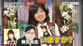 キンタローがものまね10連発!(AKB48ものまね)