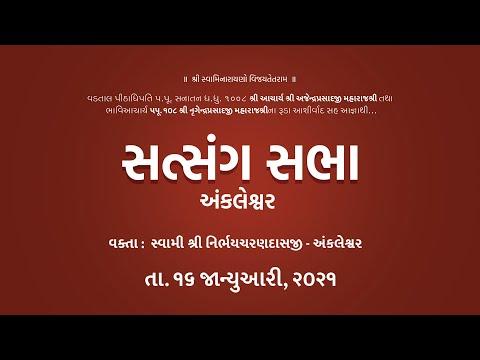 સત્સંગ પ્રશ્નોત્તરી    Live Question Answer with Lalji Maharaj - Vadtal    Part - 19