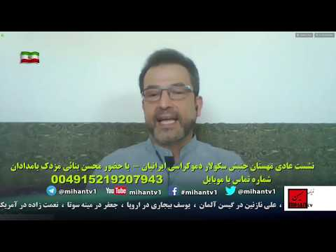 نشست عمومی  مهستان : آز و کین در میان ایرانیان و تأثیر آن بر اپوزیسیون  با محسن بنائی مزدک بامدادان