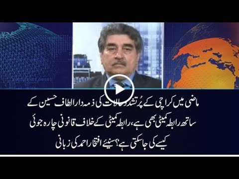 CapitalTV; Raabta Committee of MQMP is responsible for Karachi unrest in the past