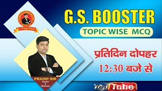 G.S. BOOSTER   BIOLOGY SERIES   DAY- 4   FOR ALL COMPETITIVE EXAMS.   KAUTILYA GS   BY: PRADIP SIR
