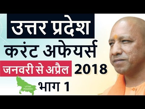 Uttar Pradesh Current Affairs 2018 January To April Set 1 - UP PCS, UP Police, Patwari, UPPSC Exams