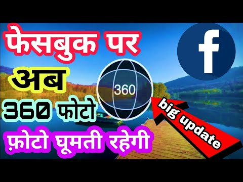Facebook Par 360° Photo Kaise Upload Kare || How To Upload 360 Photo To Facebook ||