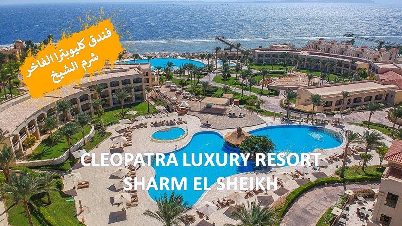 اول يوم شرم الشيخ اخيرا جولة في غرفتنا منتجع كليوباترا Cleopatra Luxury Resort Youtube