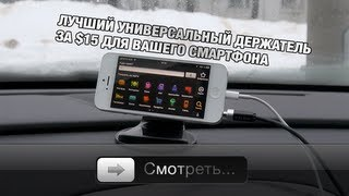 видео Где купить автомобильный держатель iphone 4