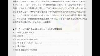 ももクロ妹分・チームしゃちほこ、森川葵×哀川翔ドラマ主題歌に抜てき 2...