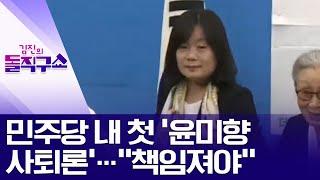 """민주당 내 첫 '윤미향 사퇴론'…""""책임져야""""   김진의 돌직구 쇼 487 회"""