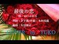 新曲!8/29発売 山口かおる『最後の恋人』cover  by  YUKO