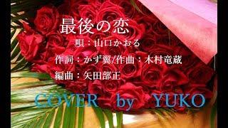 作詞:かず翼 / 作曲:木村竜蔵 / 編曲:矢田部正 photo:Rabi ・ERI ・...