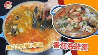 必學!超簡單段泰國蝦料理 x 番茄海鮮湯