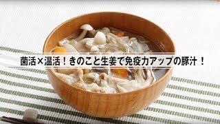 いつものお味噌汁を豚汁に変えて、ビタミンやタンパク質のバランスを整...