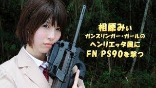 相原みぃ、FN PS90をヘンリエッタ風に撃つ