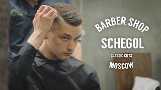 BarberShop Schegol