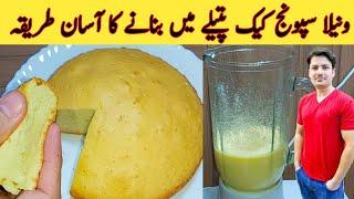 Vanilla Cake Without Oven By Ijaz Ansari  بغیر اون کے پتیلے میں پرفیکٹ کیک بنائیں  Sponge Cake