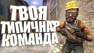 ТИПИЧНАЯ КОМАНДА В CS:GO!