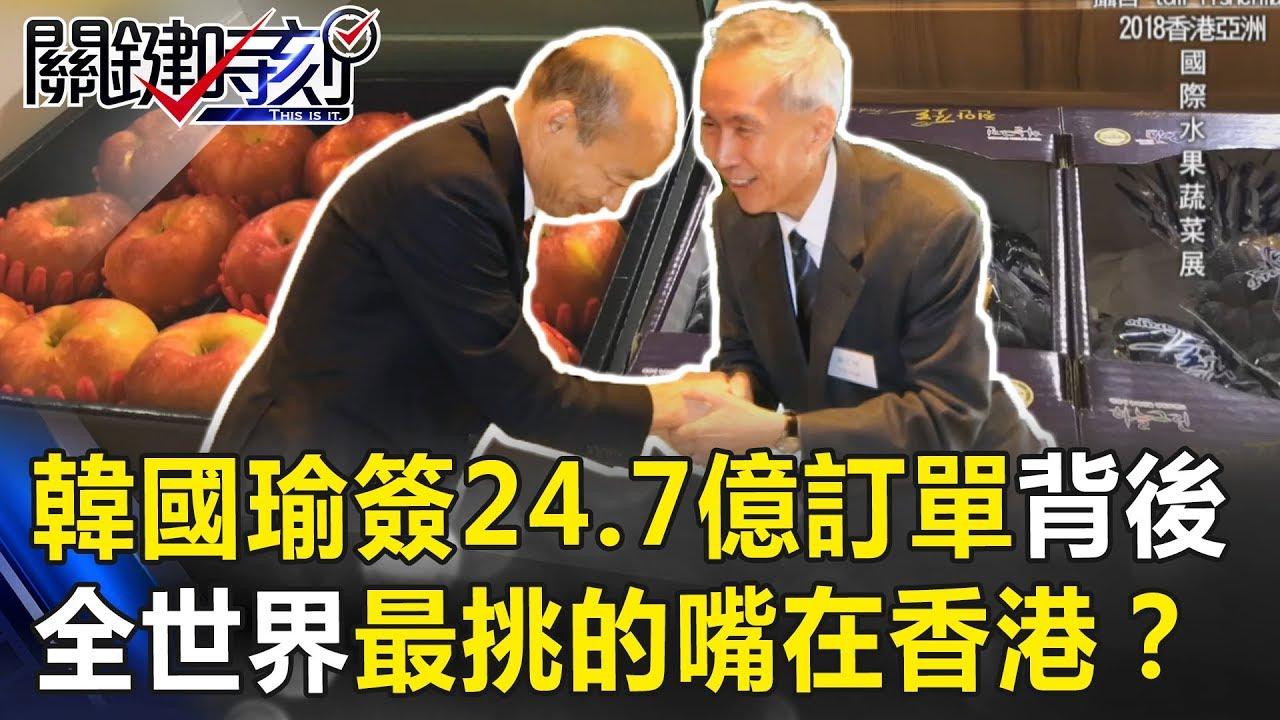 韓國瑜簽24.7億訂單背後 全世界最挑的嘴其實在香港!? 關鍵時刻20190322-4 黃世聰 林裕紘 謝龍介 林國慶 王世堅 柯志恩