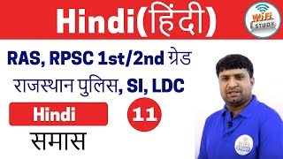 8:00 PM Hindi Special Class for Rajasthan LDC, RAS, Exams | समास |Day #11