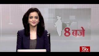 Hindi News Bulletin | हिंदी समाचार बुलेटिन – Nov 13, 2018 (8 pm)