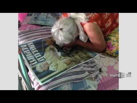 ยายร่ำไห้ ก้มกราบภาพในหลวง | 14-10-59 | ThairathTV