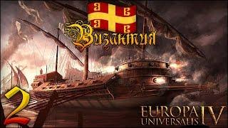 [Europa Universalis IV] Византия №2(Видео-прохождение (Летс плей) игры Europa Universalis IV за Византийскую Империю. Серия №2. Начинаем войну против..., 2014-09-04T06:38:39.000Z)