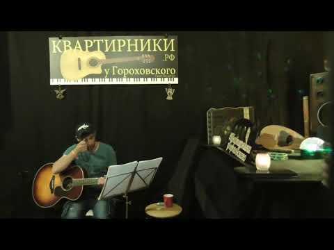 Виталий Подземный Квартирник у Гороховского