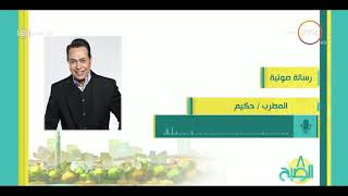 8 الصبح - المطرب / حكيم : ألف مبروك للمنتخب المصري ولاعيبة المنتخب رجالة