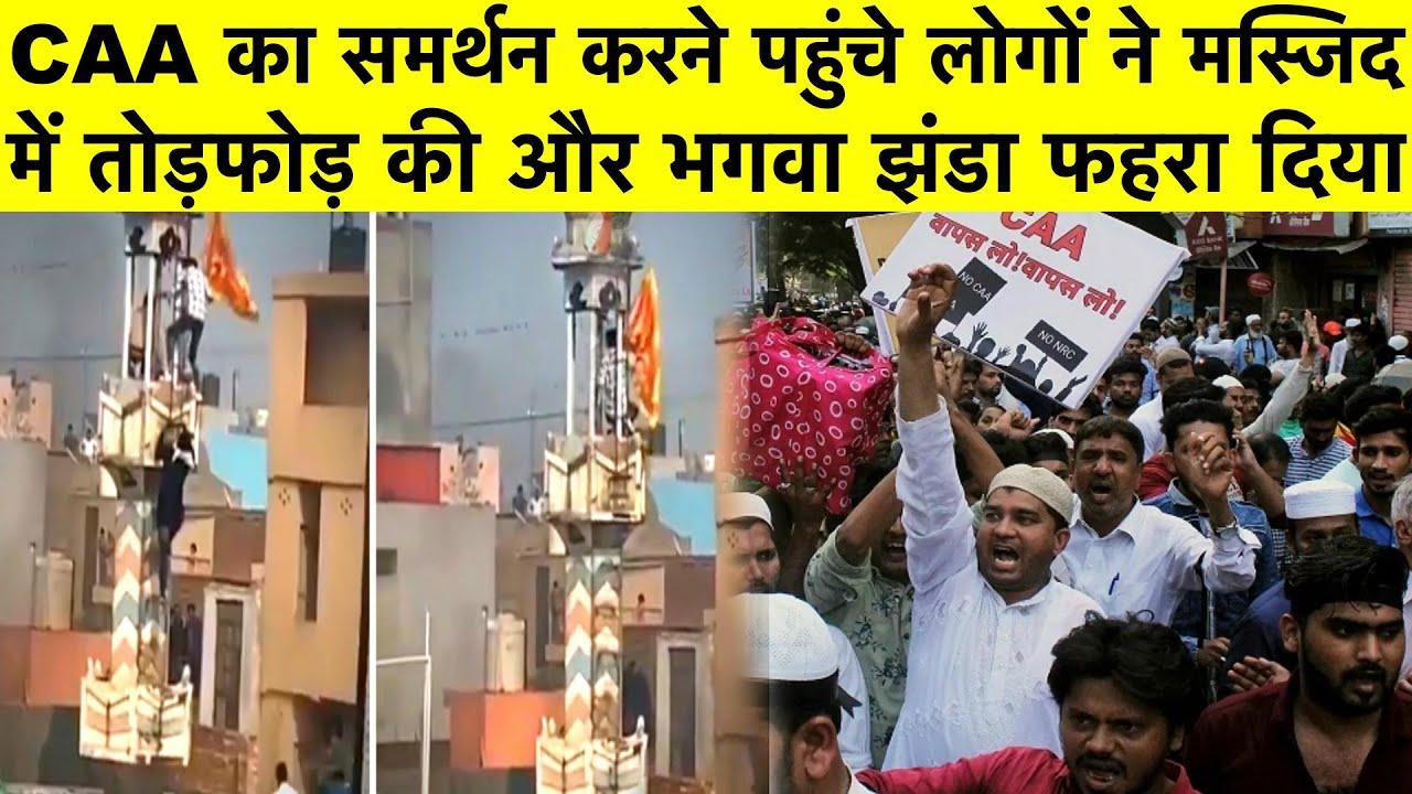 Download CAA का समर्थन करने पहुंचे लोगों ने मस्जिद में तोड़फोड़ की और भगवा झंडा फहरा दिया