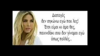 Αμαρυλλίς-Διαταγές (lyrics)