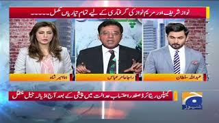 Nawaz Sharif Aur Maryam Nawaz Ki Giraftari Ke Liyey Tamam Tayyariyan Mukamal – Geo Pakistan