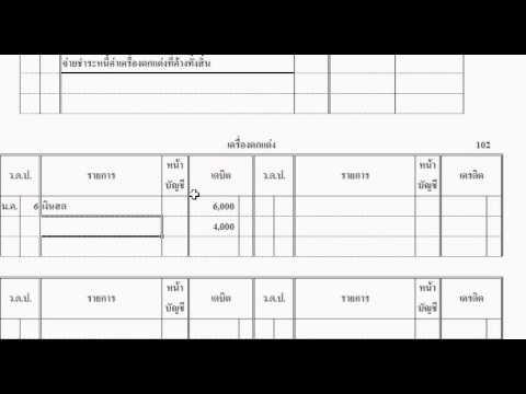 บัญชี วิธีผ่านรายการไปแยกประเภท บันทึกวีดีโอสอนสด 5