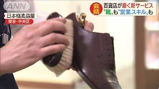 """百貨店が靴磨きサービス """"トーク""""で客足回復?(20/07/29) - YouTube"""