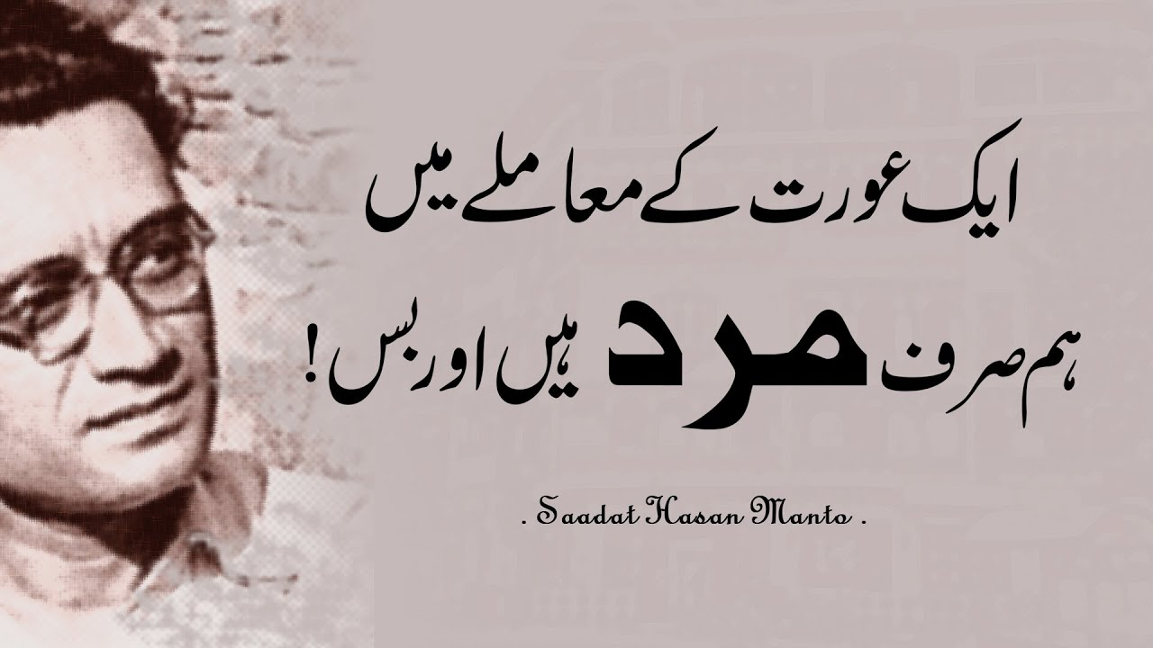 Saadat Hasan Manto Reality Of Life Part 2 ll Urdu Quotes - YouTube
